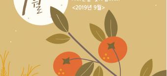 [마더센터소식지] 월간마더 9월…