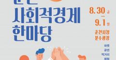 춘천 사회적경제…