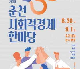 춘천 사회적경제 한마당 참가(0830-0901)