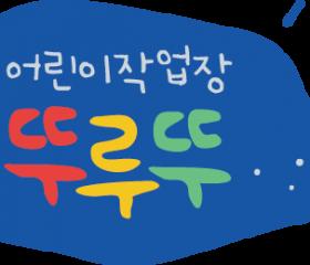 어린이작업장 오픈(0819-1219)