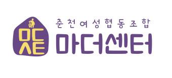 춘천여성협동조합 조합원 탈퇴서