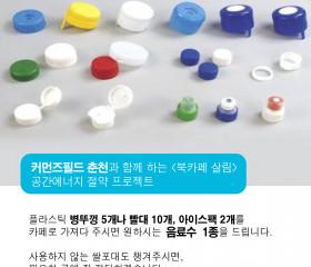 6. 22 <제로전환카페> start!!