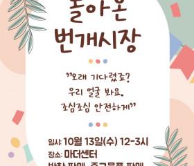 10월 13일 돌아온 번개시장!!!